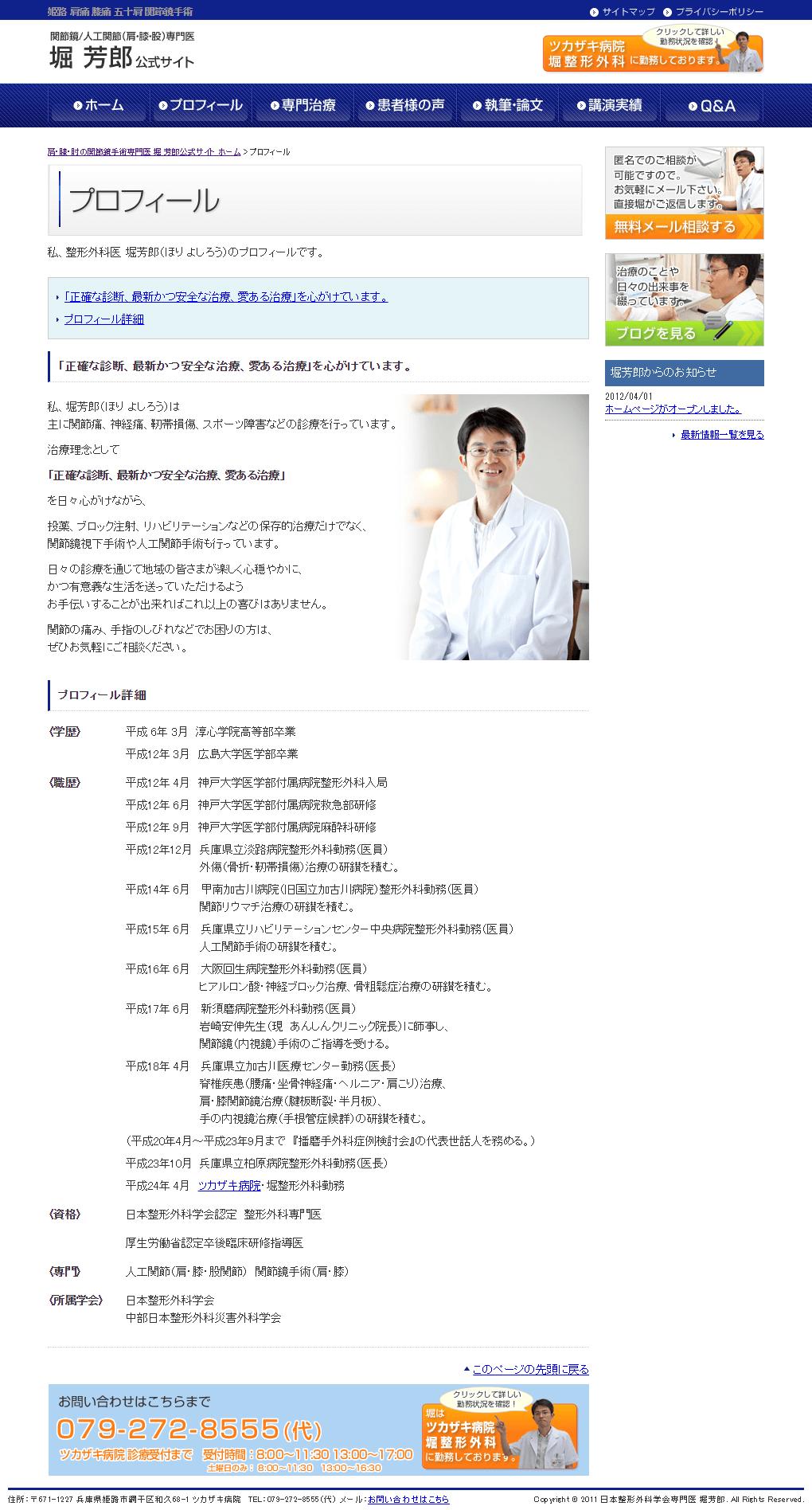 たつの市 堀 芳郎 公式サイト ホームページ制作2