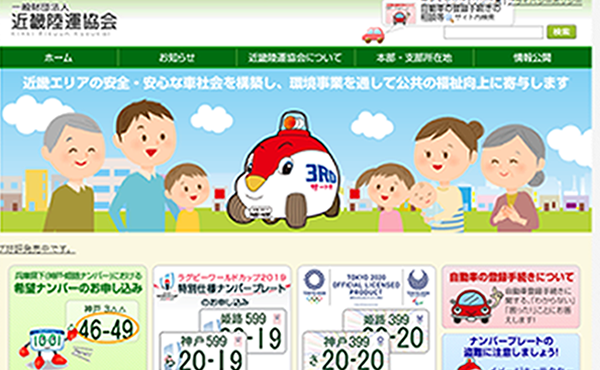 大阪市 一般財団法人近畿陸運協会様 ホームページ制作