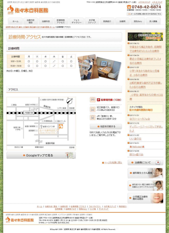 東近江市 佐々木歯科医院様 ホームページ制作2