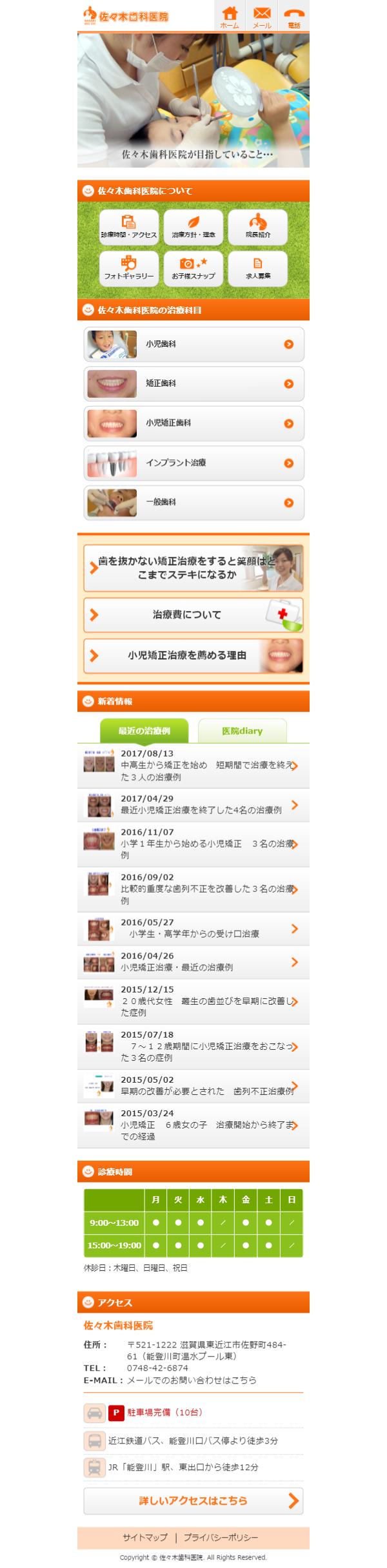 東近江市 佐々木歯科医院様 ホームページ制作3