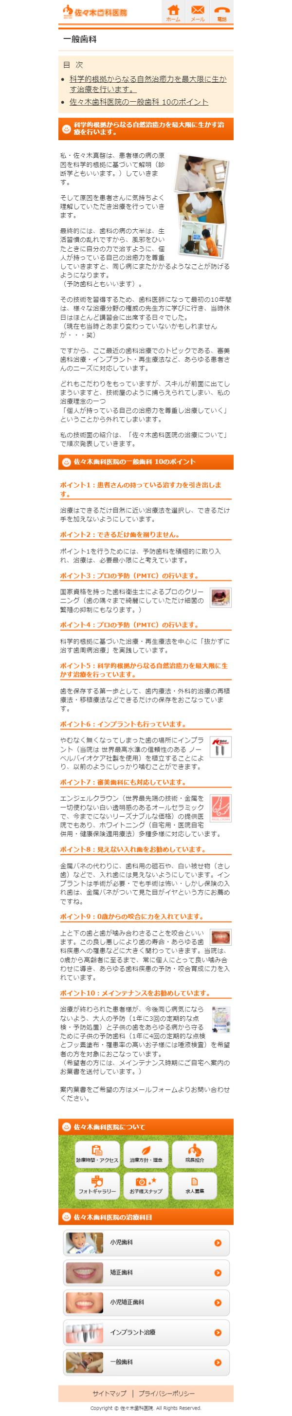 東近江市 佐々木歯科医院様 ホームページ制作4