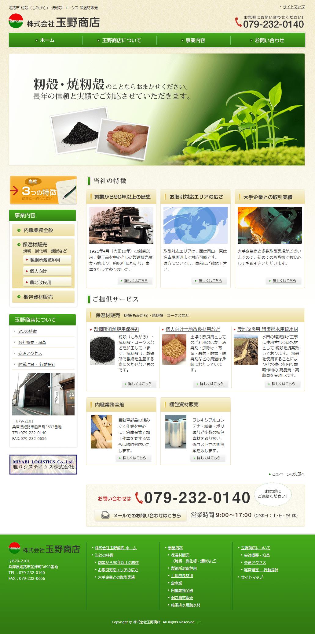 玉野商店様 会社ホームページ1