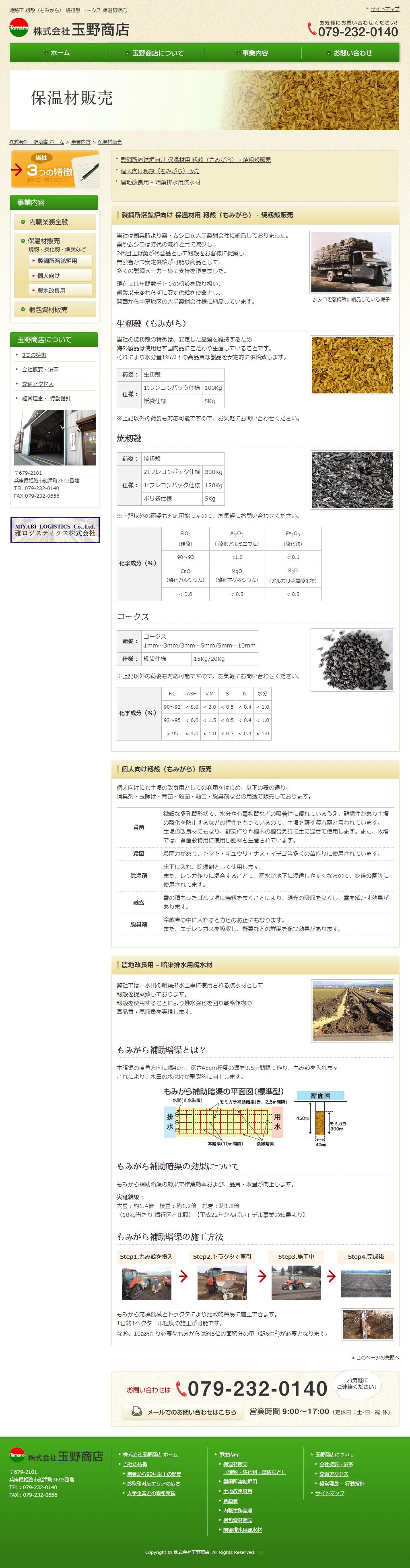 姫路市 玉野商店様 会社ホームページ2