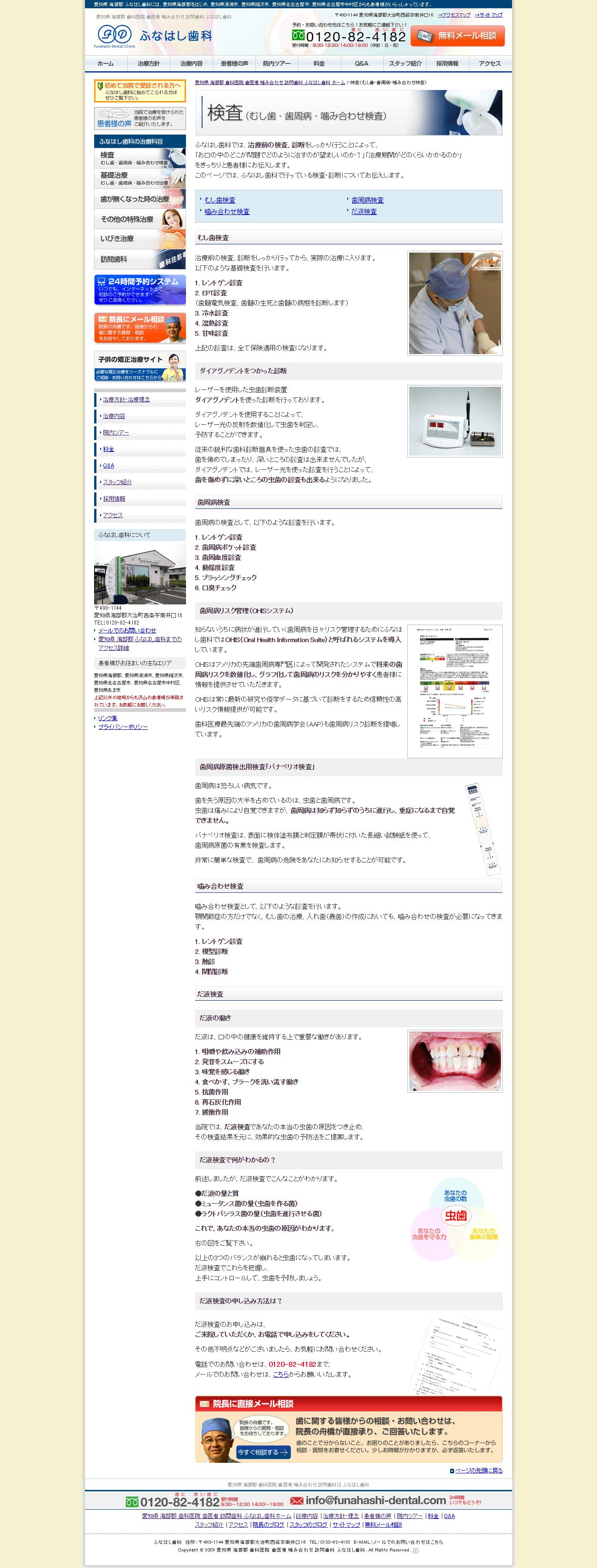 海部郡 ふなはし歯科様 ホームページ制作2