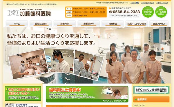 春日井市 加藤歯科医院様 ホームページ制作