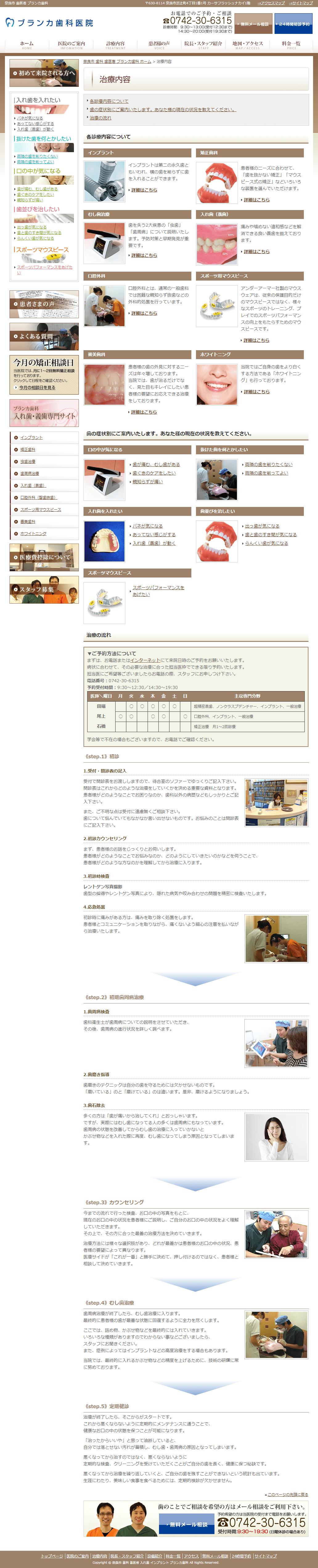奈良市 ブランカ歯科様 ホームページ制作2