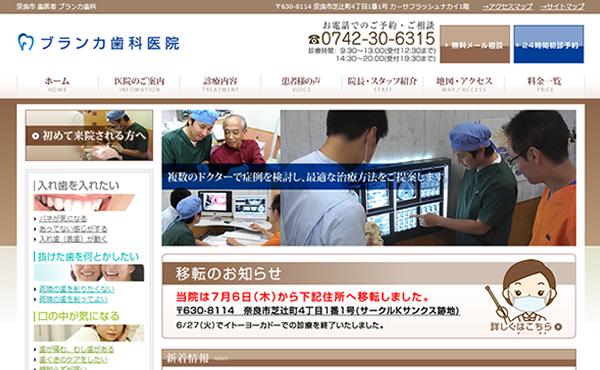 奈良市 ブランカ歯科様 ホームページ制作
