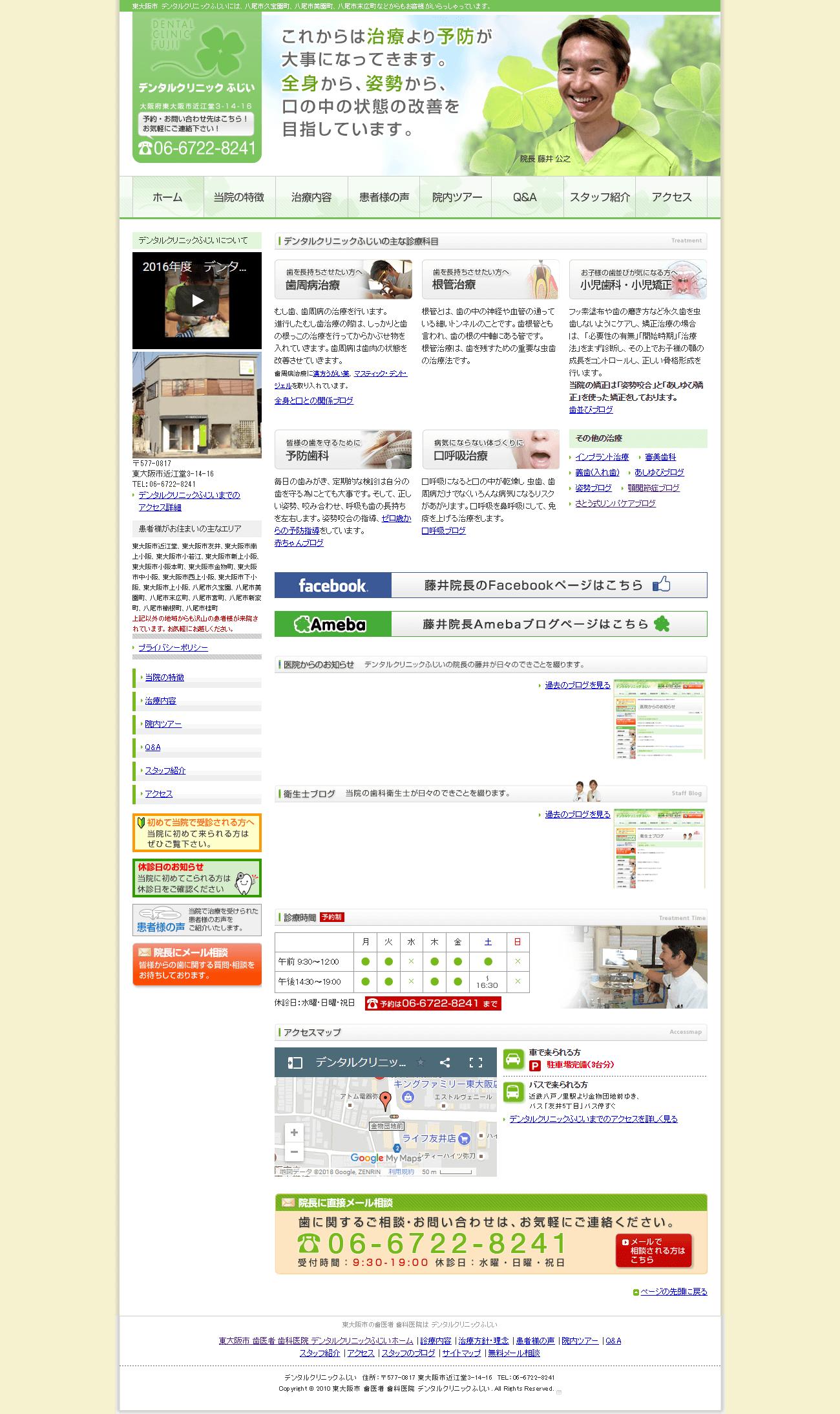 東大阪市 デンタルクリニックふじい様 ホームページ制作1
