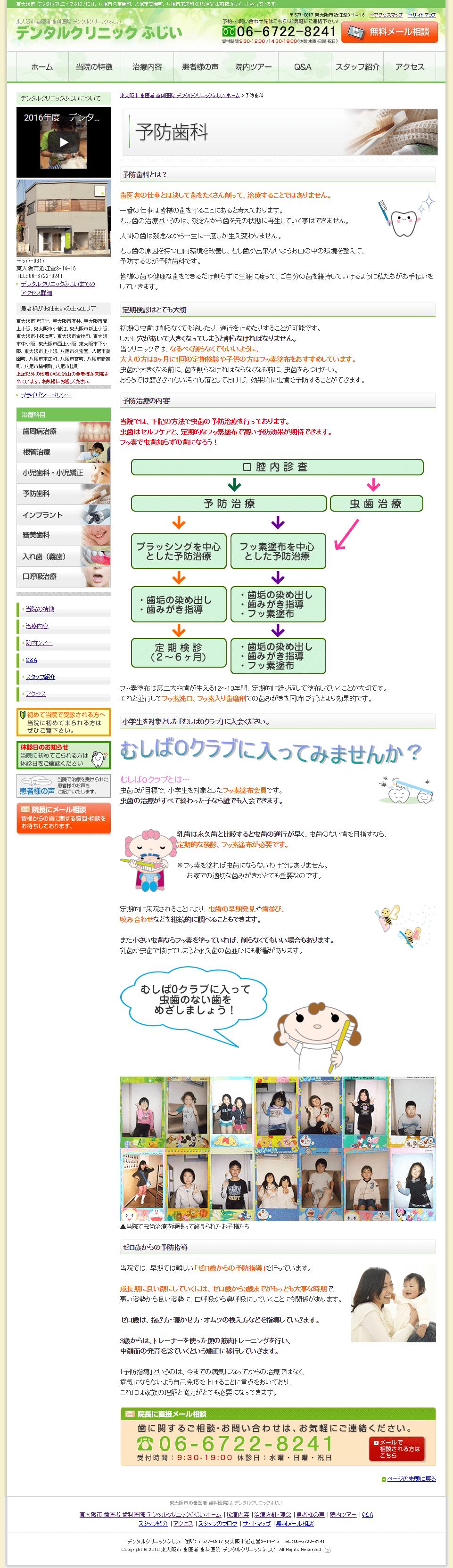 東大阪市 デンタルクリニックふじい様 ホームページ制作2