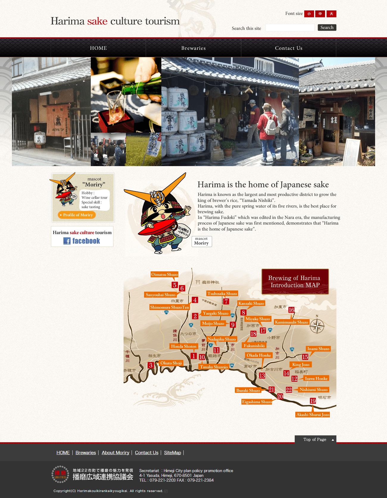 姫路市 播磨広域連携協議会 はりま酒文化ツーリズム 英語サイト1