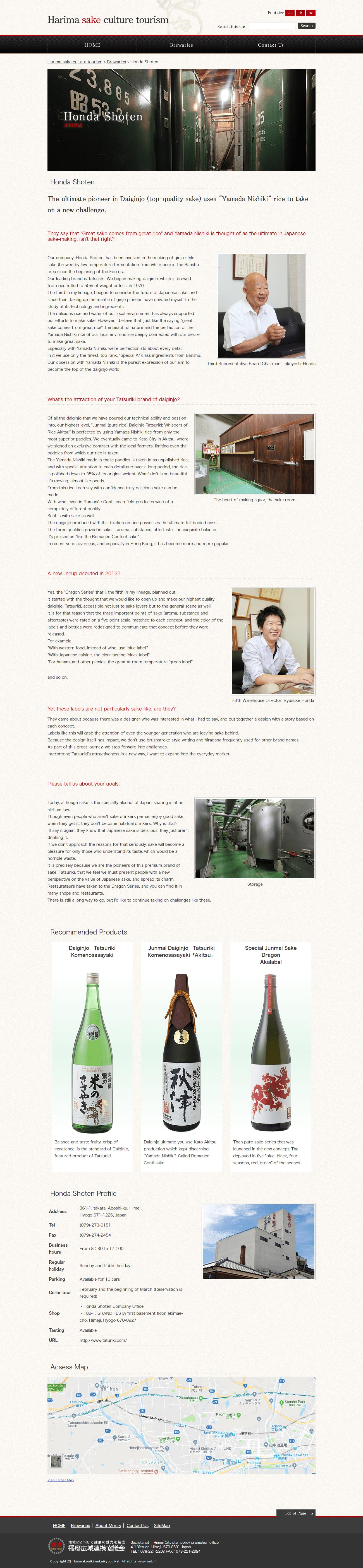 姫路市 播磨広域連携協議会 はりま酒文化ツーリズム 英語サイト2