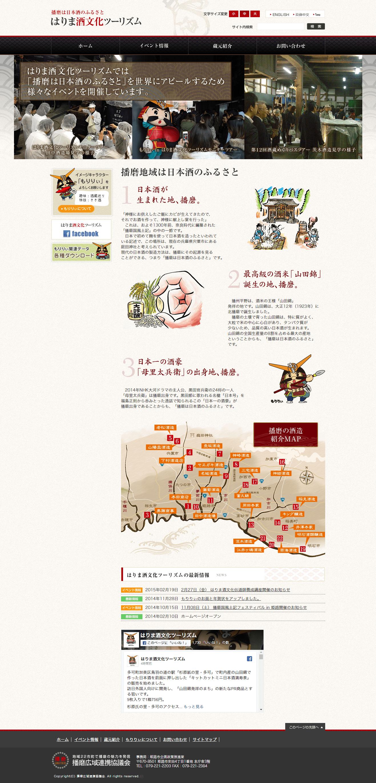 姫路市 播磨広域連携協議会 はりま酒文化ツーリズム 日本語サイト1