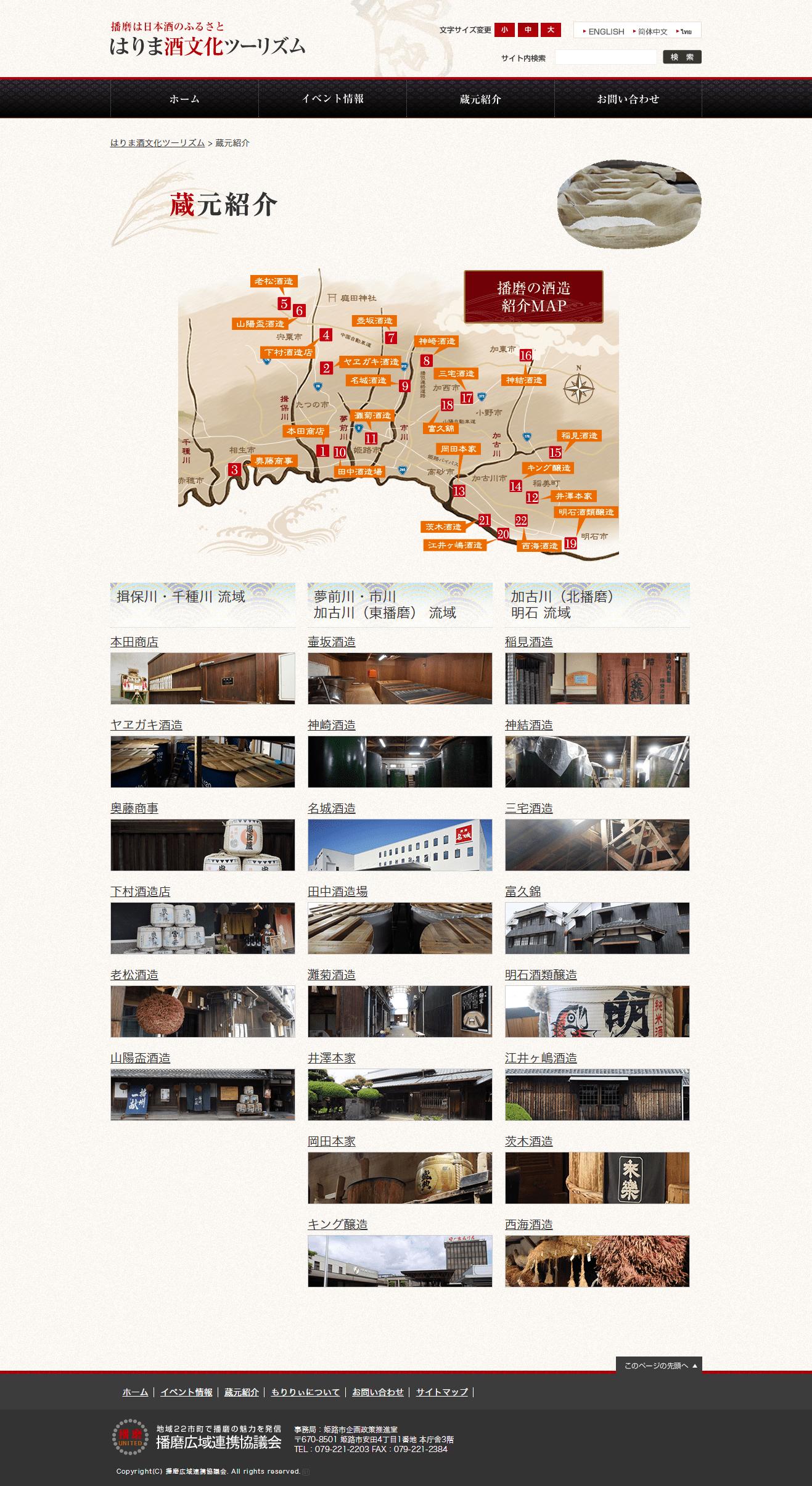 姫路市 播磨広域連携協議会 はりま酒文化ツーリズム 日本語サイト2