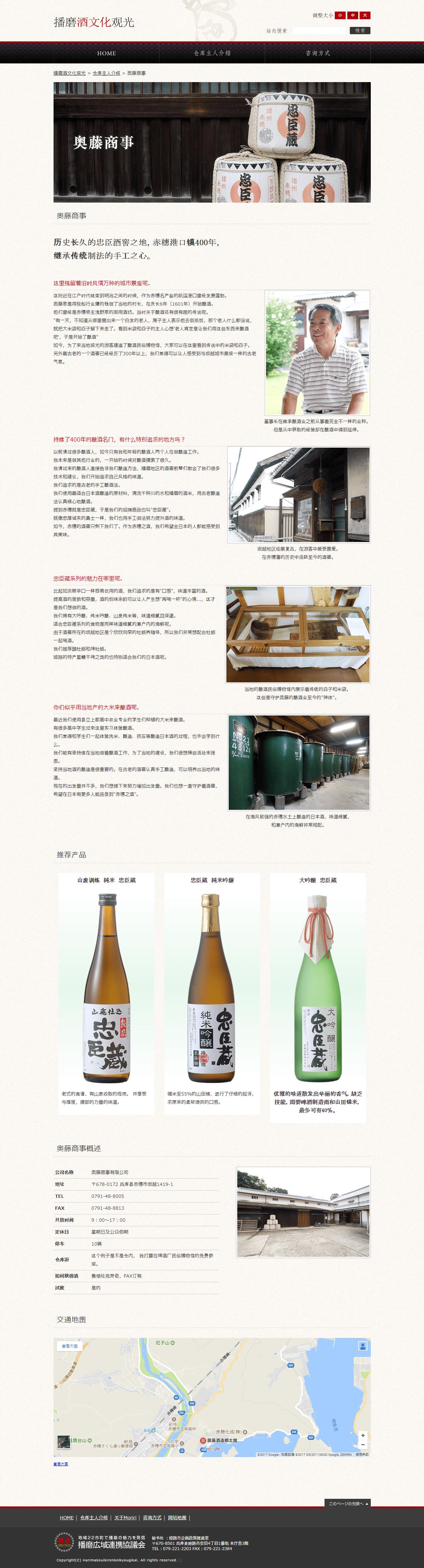 播磨広域連携協議会 はりま酒文化ツーリズム 中国語サイト2