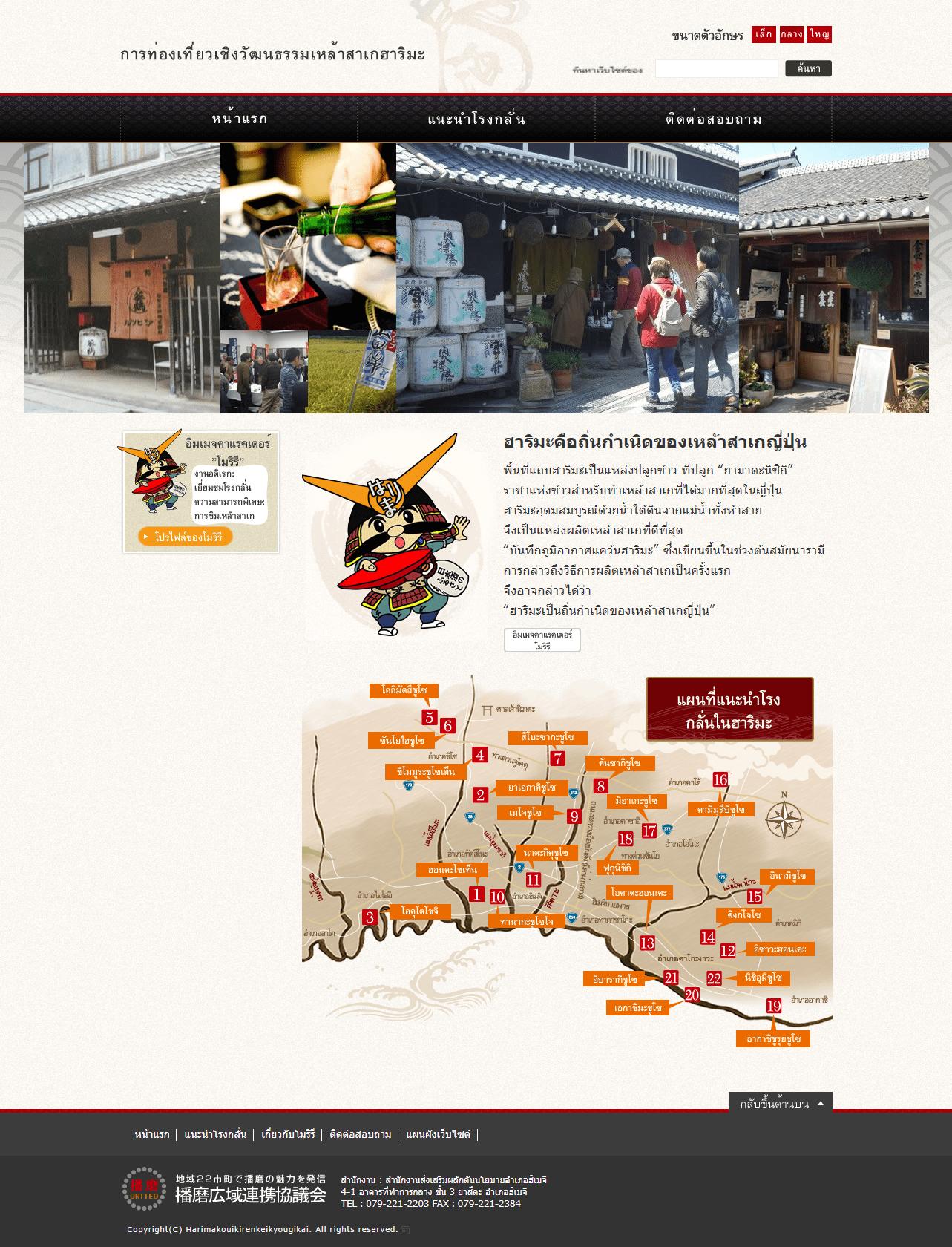 姫路市 播磨広域連携協議会 はりま酒文化ツーリズム タイ語サイト1