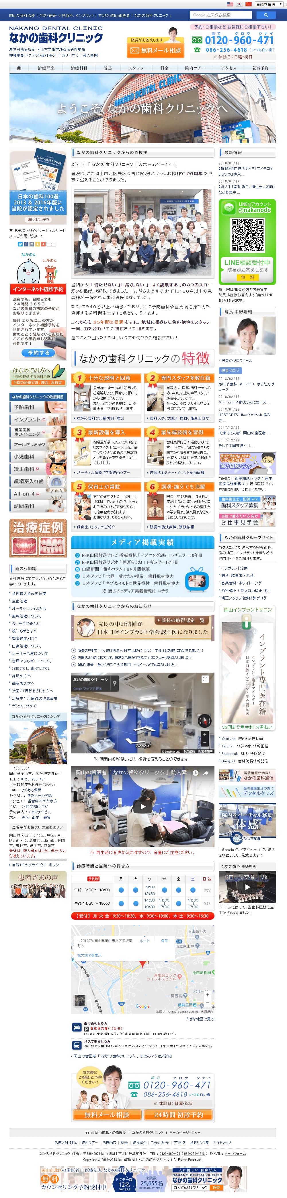 岡山市 なかの歯科クリニック様 ホームページ制作1