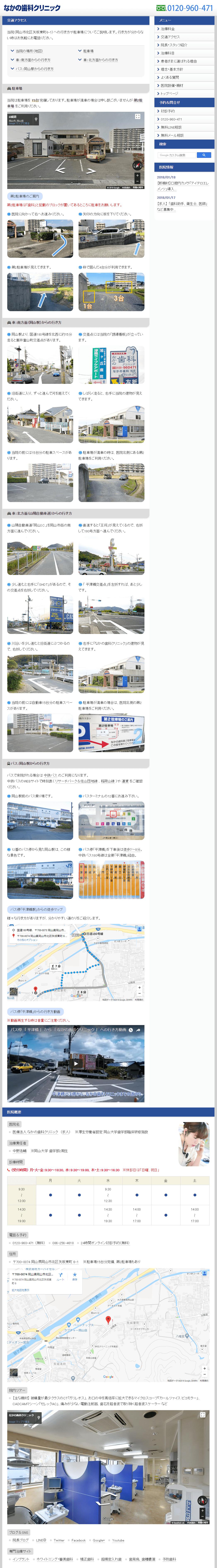岡山市 なかの歯科クリニック様 ホームページ制作2