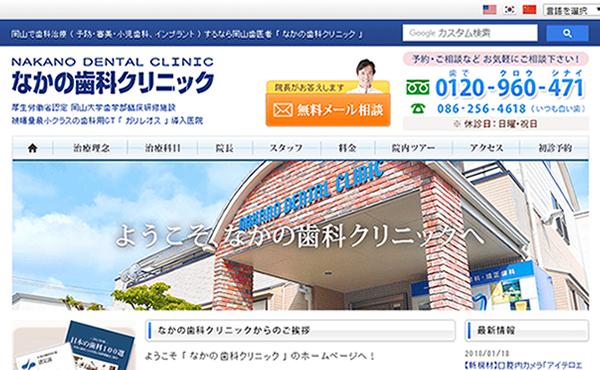 岡山市 なかの歯科クリニック様 ホームページ制作