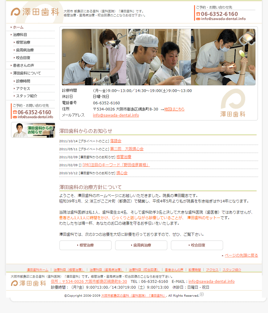 大阪市 澤田歯科様 ホームページ制作1