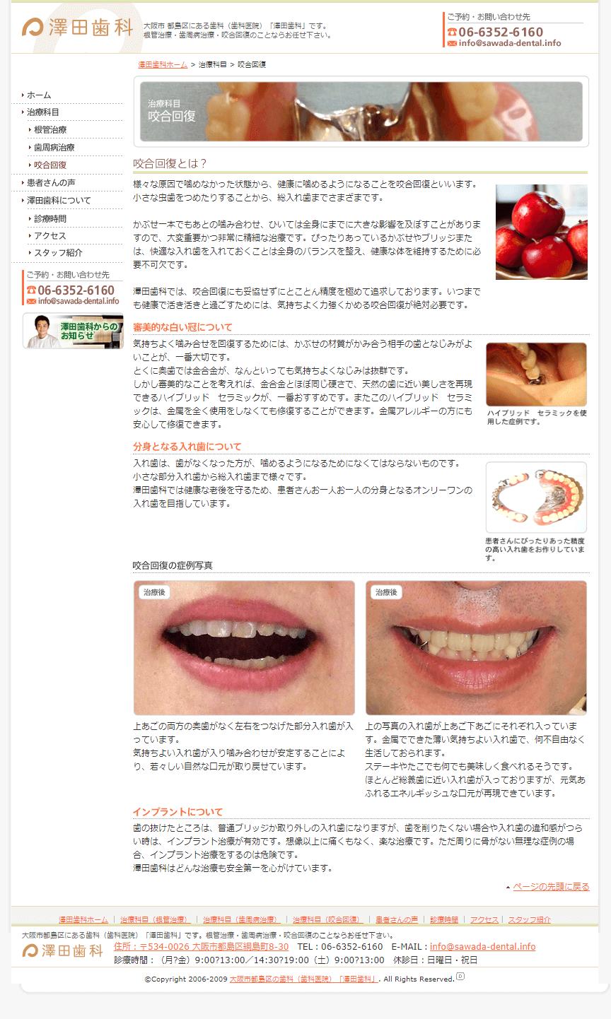 大阪市 澤田歯科様 ホームページ制作2