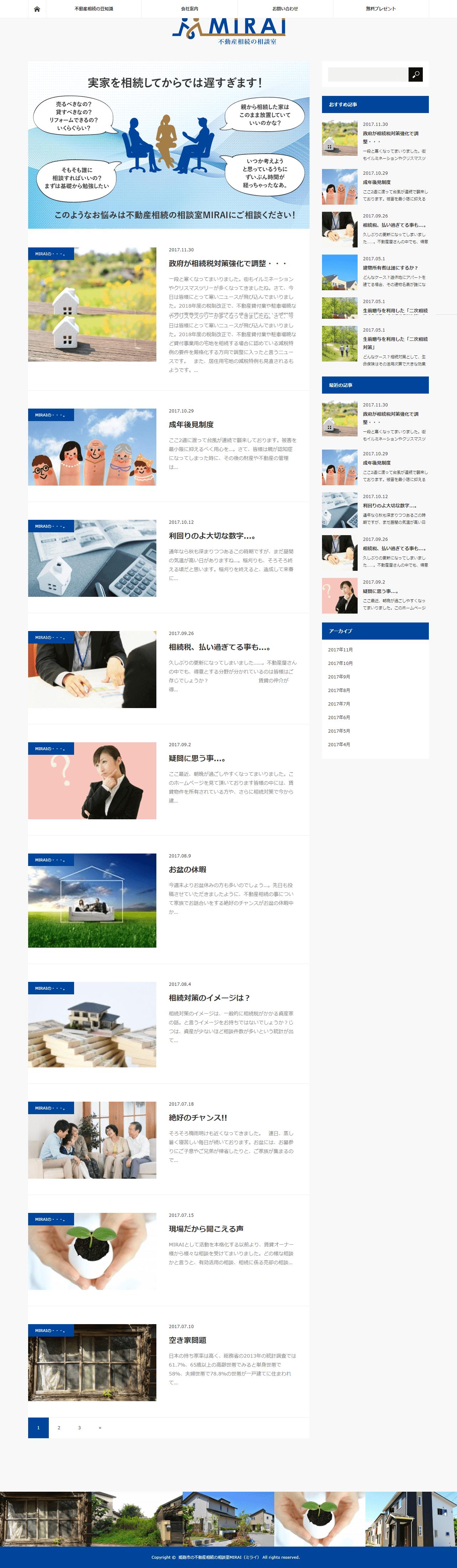 姫路市 ビッグホーム流通有限会社様 ホームページ制作1