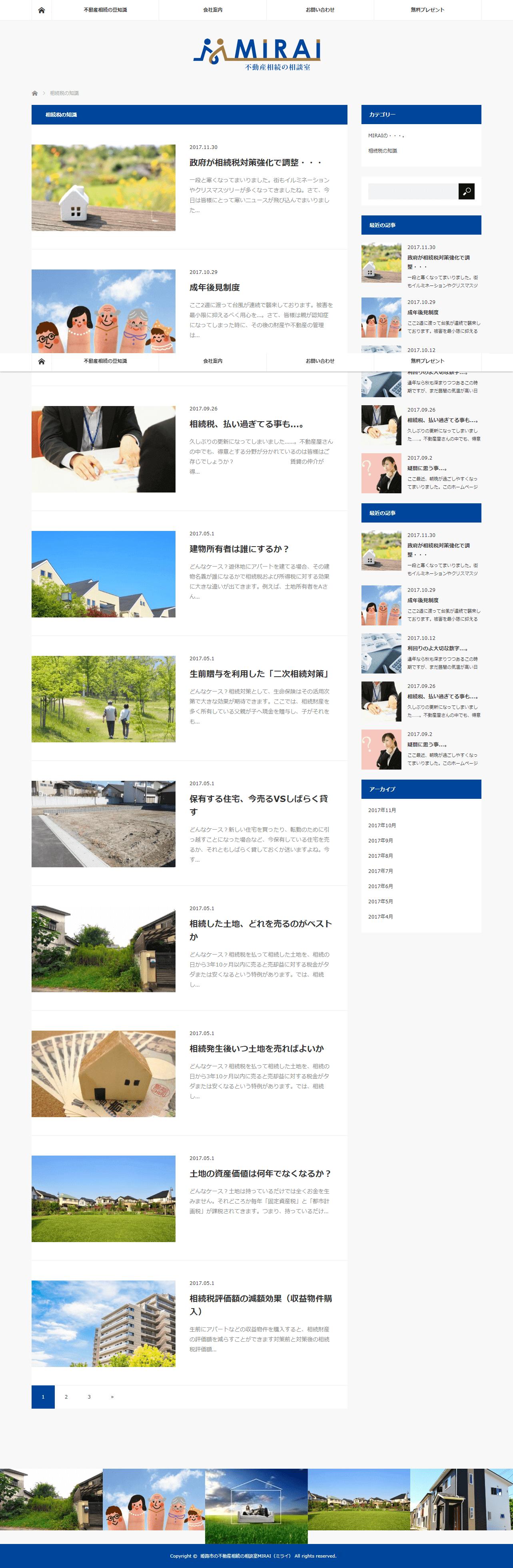 姫路市 ビッグホーム流通有限会社様 ホームページ制作2
