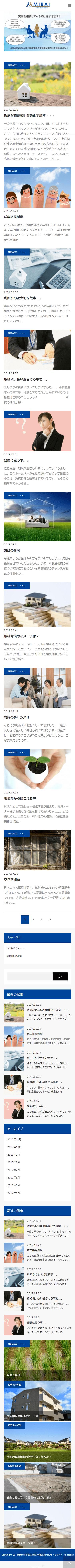 姫路市 ビッグホーム流通有限会社様 ホームページ制作3