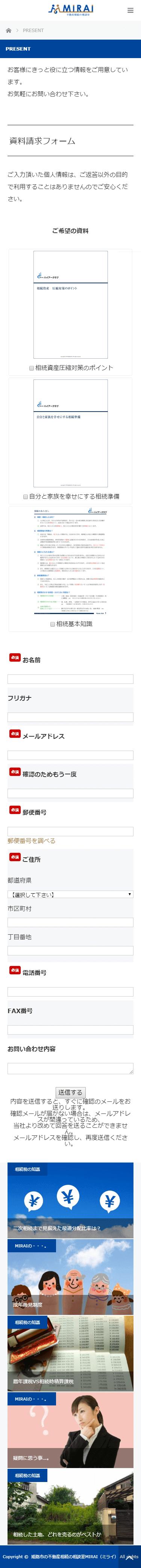 姫路市 ビッグホーム流通有限会社様 ホームページ制作4