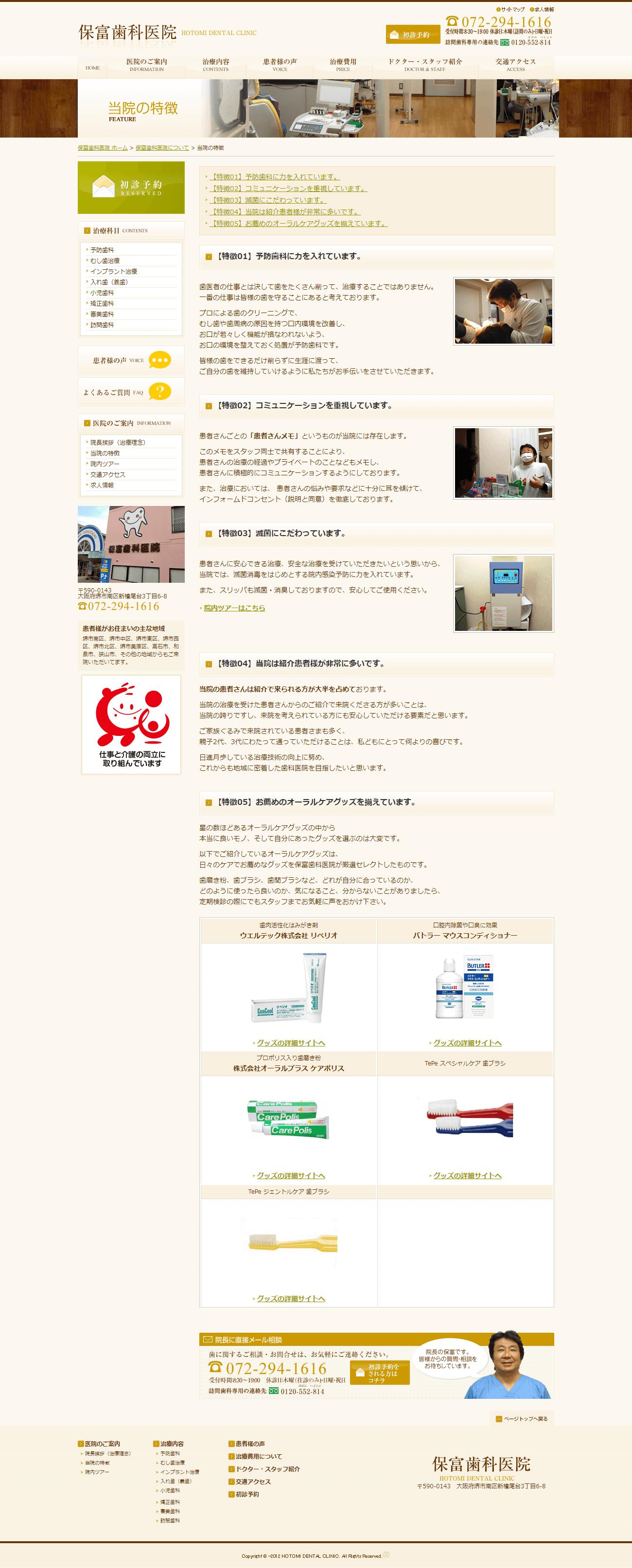 堺市 保富歯科医院様  ホームページ制作1