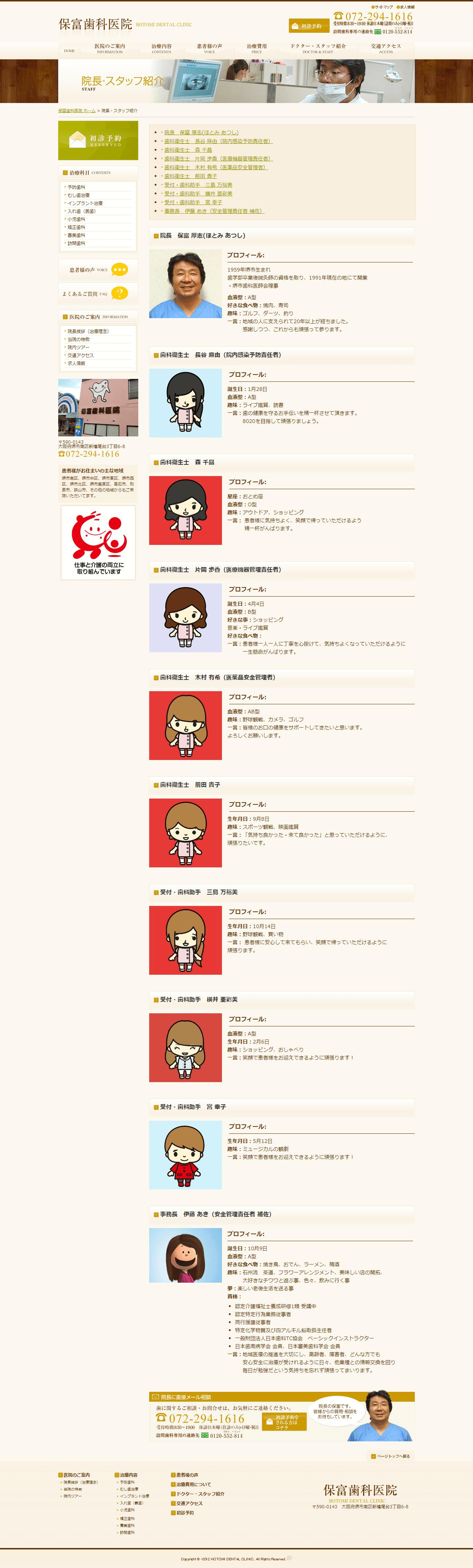 堺市 保富歯科医院様  ホームページ制作2