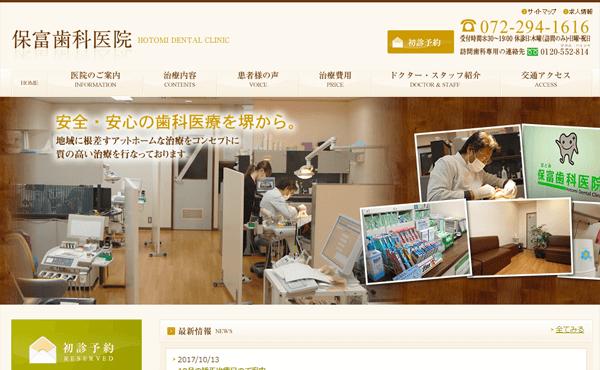 堺市 保富歯科医院様  ホームページ制作