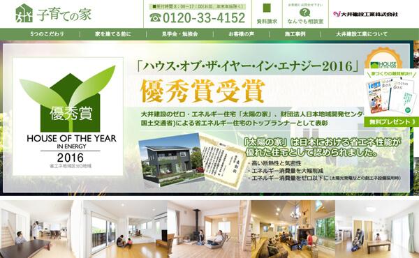 姫路市  大井建設工業株式会社様 子育ての家 ホームページ制作