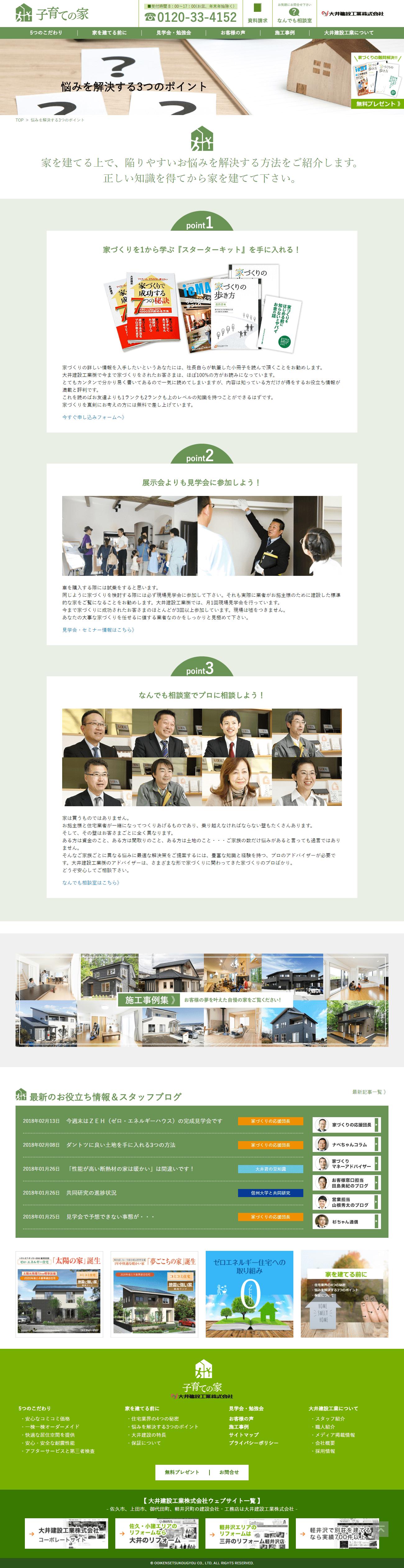姫路市  大井建設工業株式会社様 子育ての家 ホームページ制作2