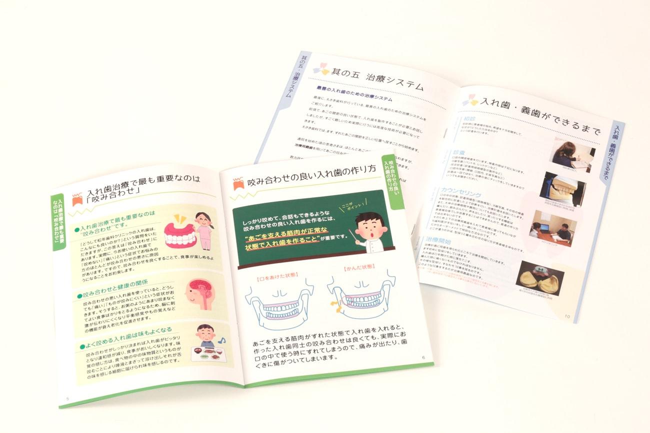 名古屋市 松年歯科クリニック 入れ歯パンフレット2