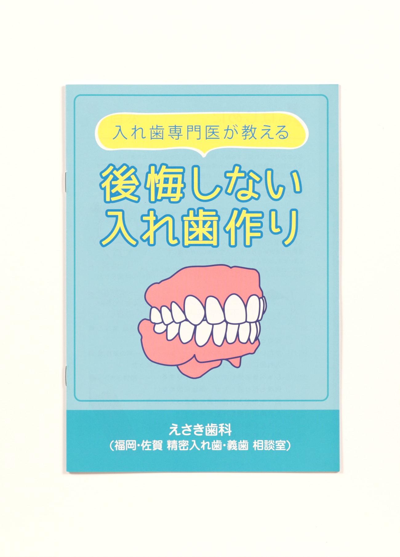 名古屋市 松年歯科クリニック 入れ歯パンフレット3