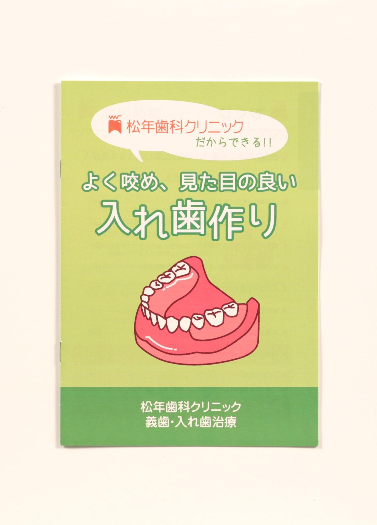 名古屋市 松年歯科クリニック 入れ歯パンフレット4