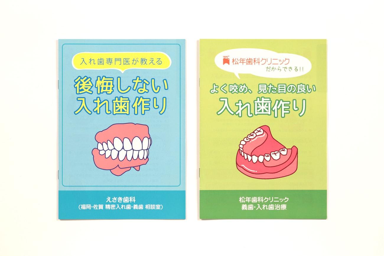 名古屋市 松年歯科クリニック 入れ歯パンフレット1