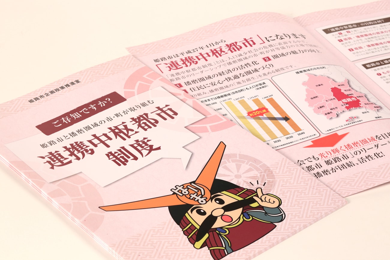 姫路市 播磨広域連携協議会 連携中枢都市制度パンフレット2