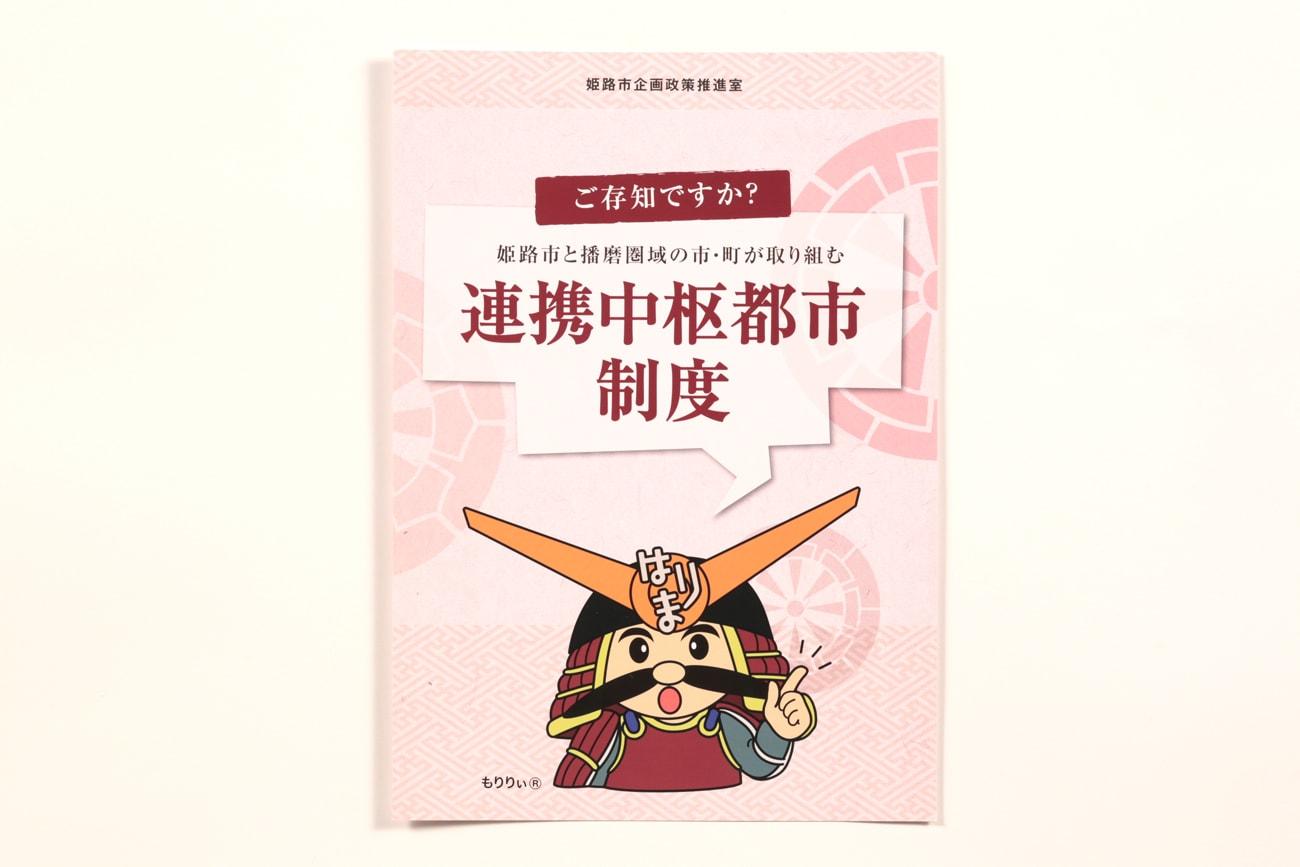 姫路市 播磨広域連携協議会 連携中枢都市制度パンフレット3