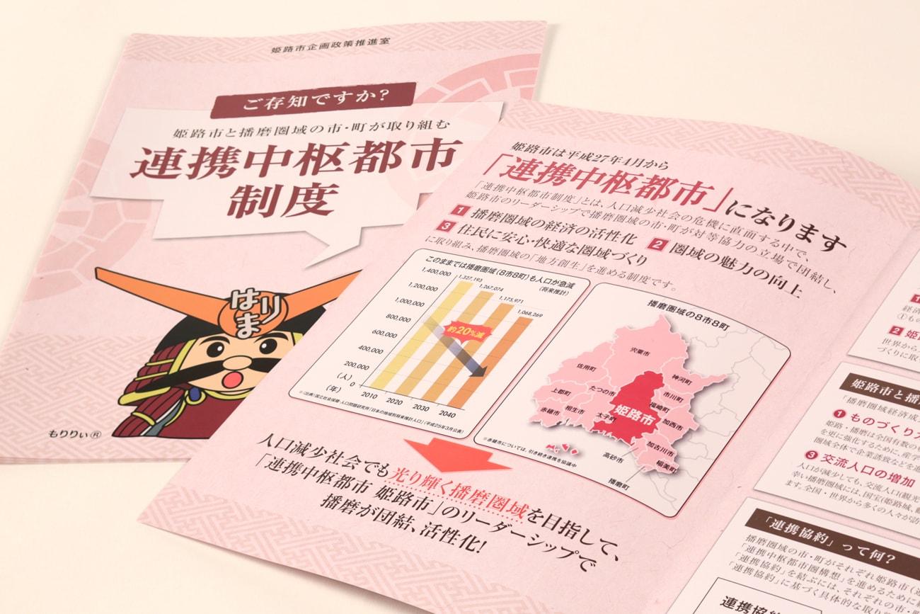 姫路市 播磨広域連携協議会 連携中枢都市制度パンフレット1