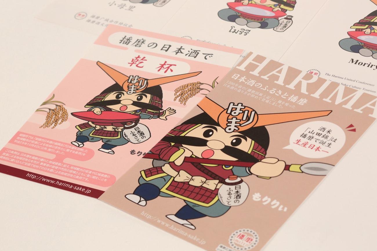 播磨広域連携協議会 はりま酒文化ツーリズム もりりぃポストカード2