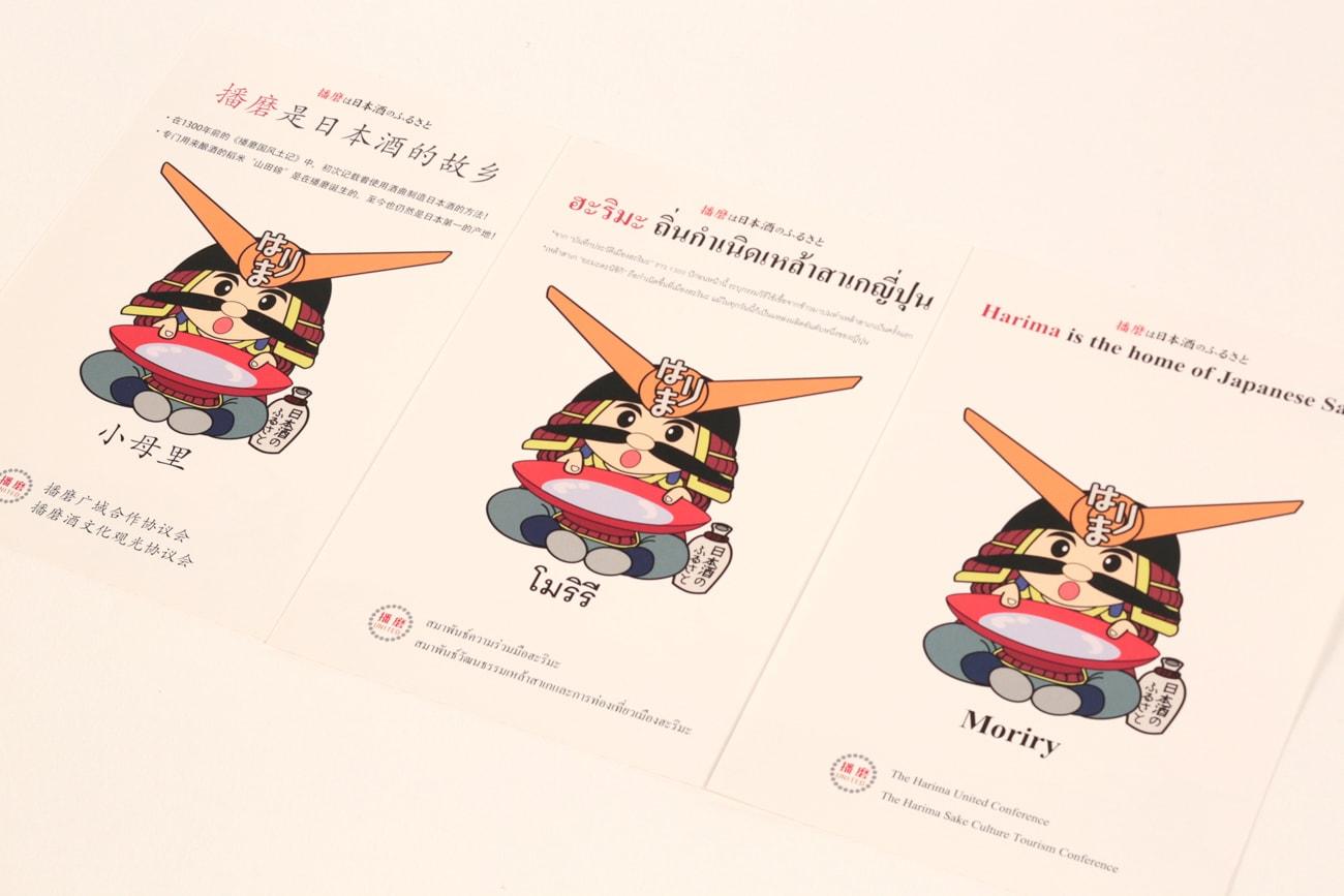 播磨広域連携協議会 はりま酒文化ツーリズム もりりぃポストカード3
