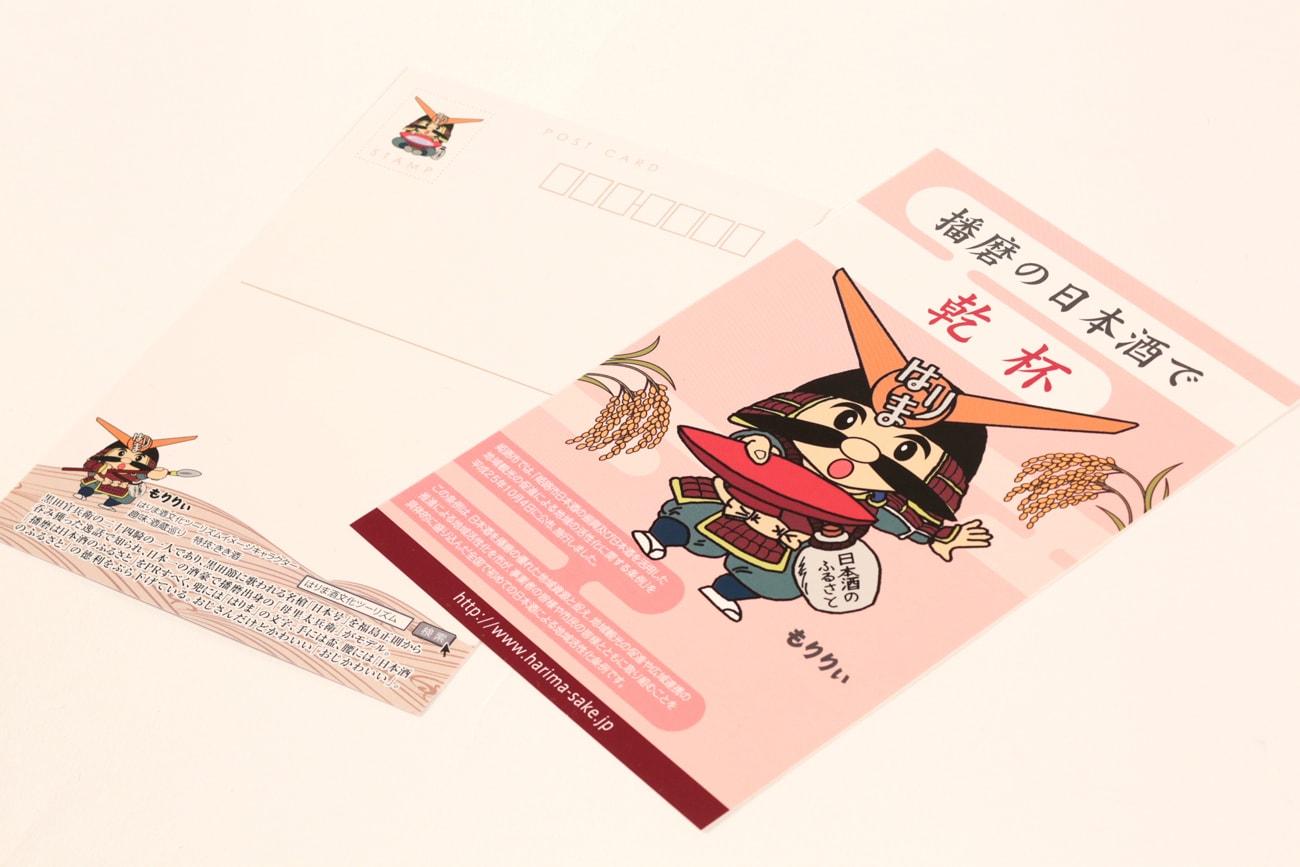播磨広域連携協議会 はりま酒文化ツーリズム もりりぃポストカード4