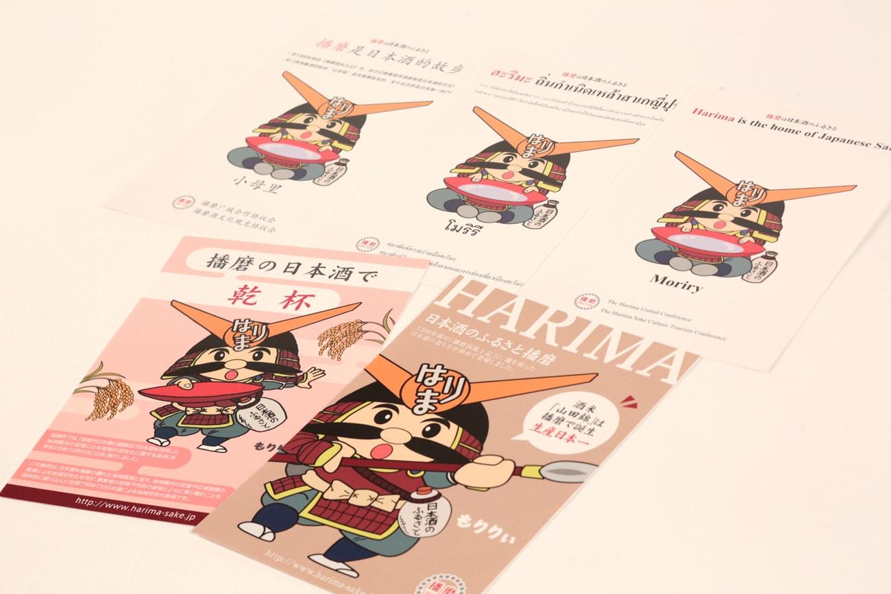 播磨広域連携協議会 はりま酒文化ツーリズム もりりぃポストカード1