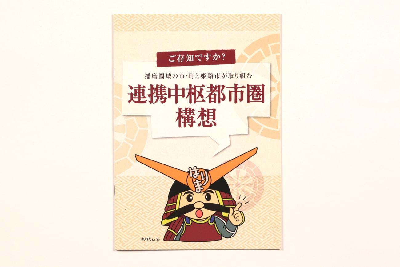 姫路市 播磨広域連携協議会 連携中枢都市構想パンフレット4