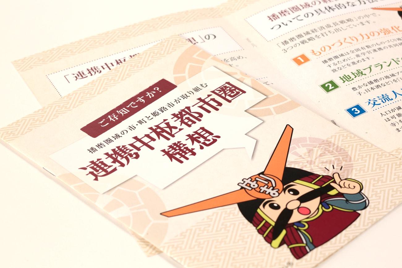 姫路市 播磨広域連携協議会 連携中枢都市構想パンフレット1
