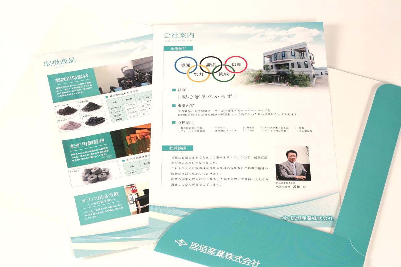 姫路市 居垣産業株式会社 会社案内2