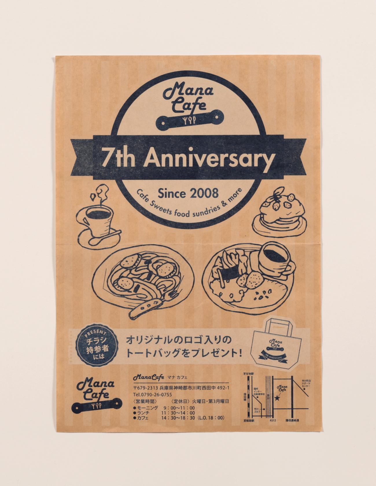 姫路市 マナカフェ様 印刷物デザイン4