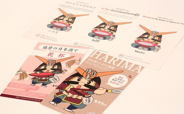 播磨広域連携協議会 はりま酒文化ツーリズム もりりぃポストカード