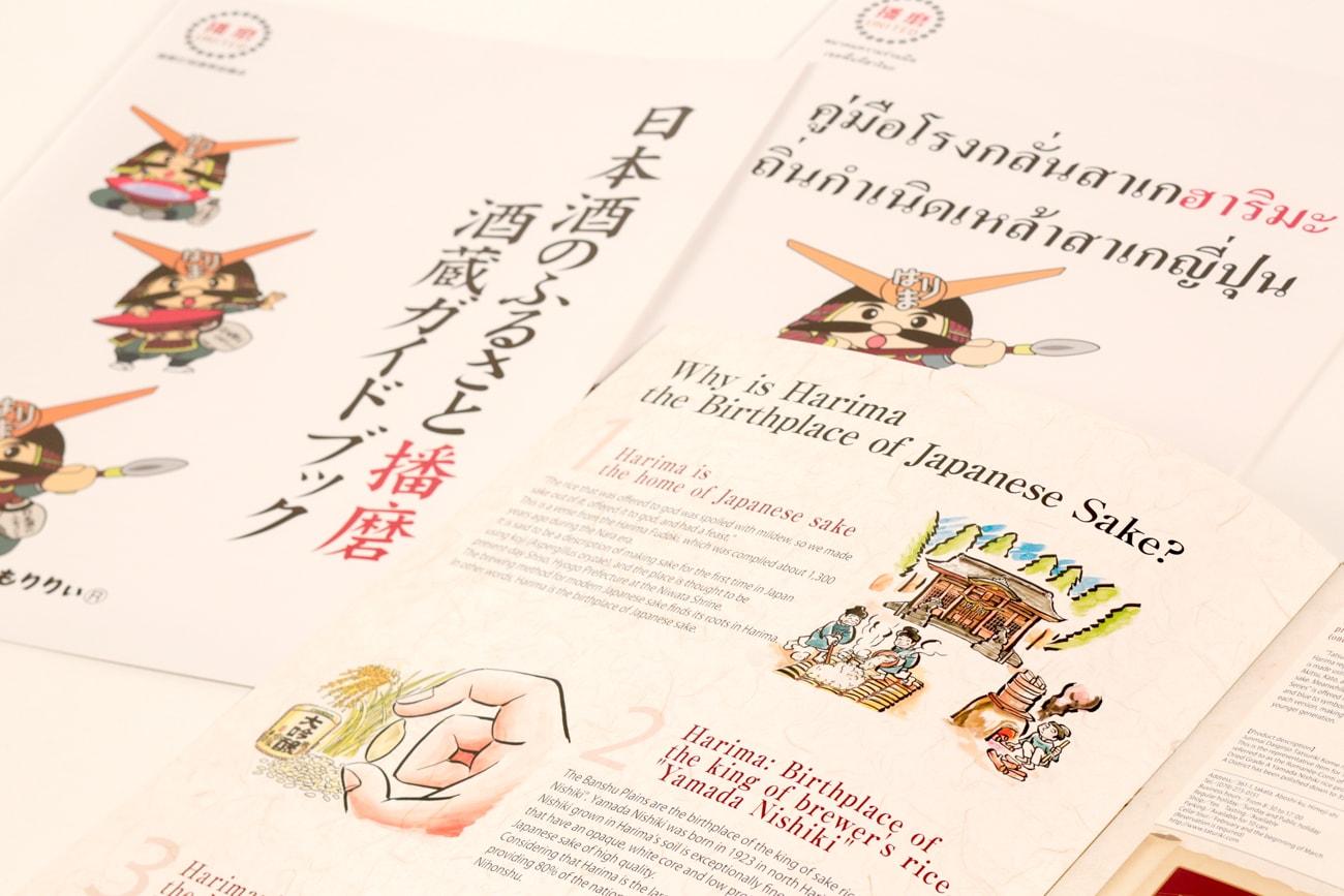 姫路市 播磨広域連携協議会 はりま酒文化ツーリズムパンフレット2